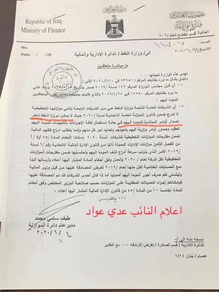 اخر اخبار تعيينات وزارة النفط العراقية 2020 10410310