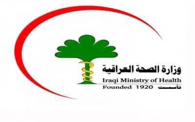 وزارة الصحة العراقية الحظر الجزئي 2020 10415610