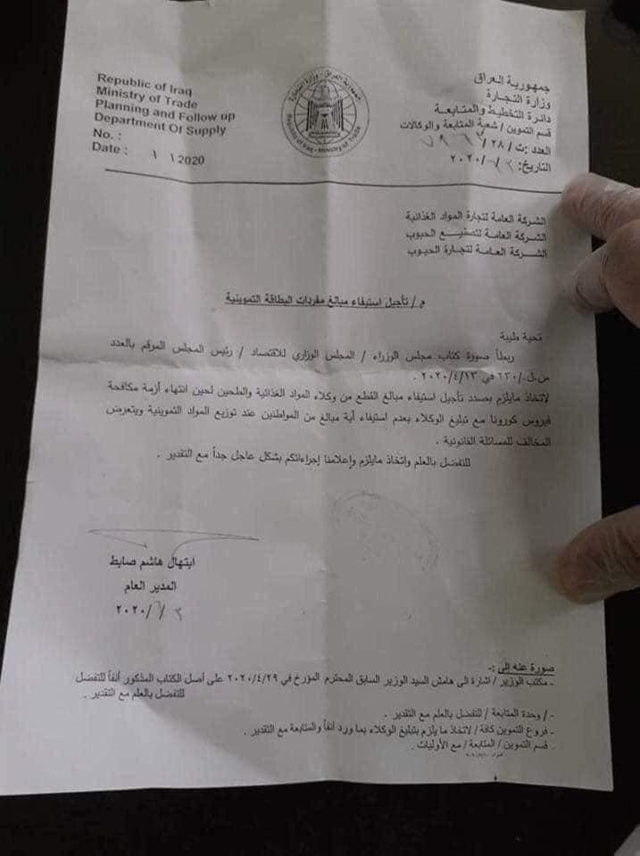 وزارة التجارة العراقية 2020 تدعوا لعدم دفع اجور الحصة التموينية 10466010