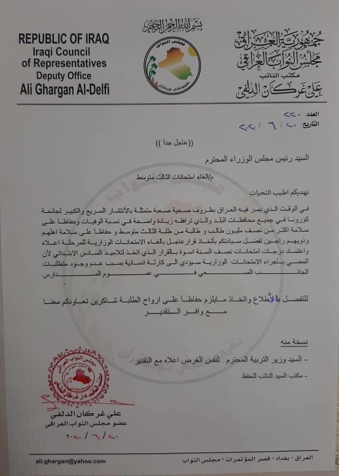 وثيقة مطالبة نيابية الغاء الامتحانات الوزارية 10518510