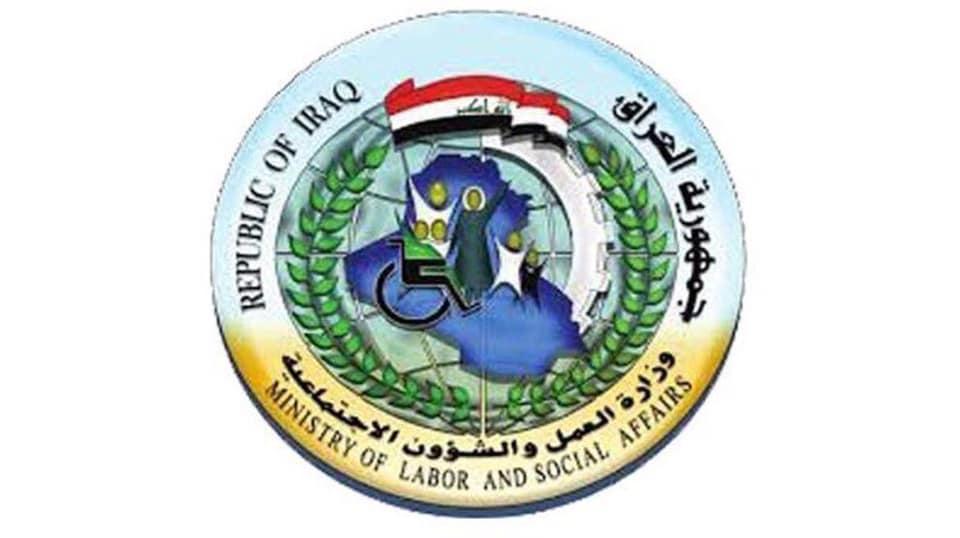 وزارة العمل 2020 إطلاق الإعانات الاجتماعية للبطاقات المغلقة 10622711
