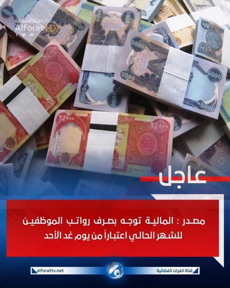 وزارة المالية العراقية 2020 موعد إطلاق رواتب الموظفين لشهر حزيران 10639710