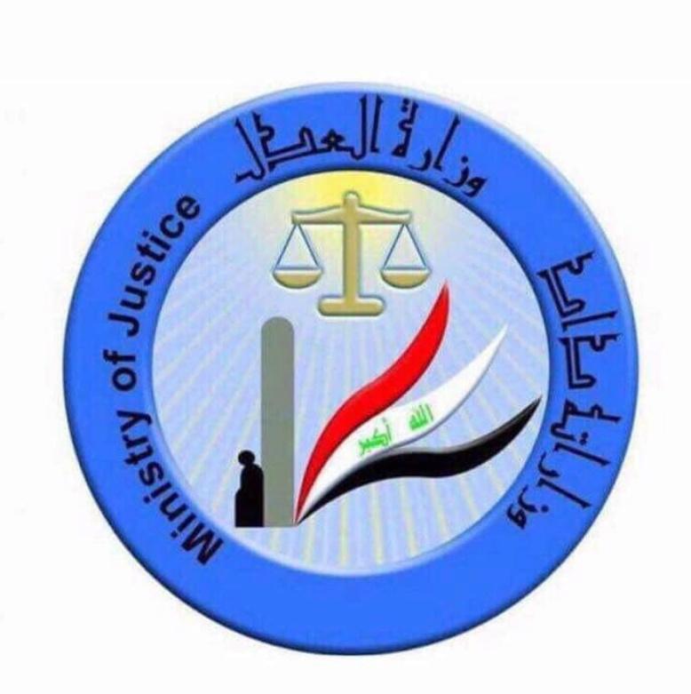 تثبيت جميع موظفي العقود والمفصولين في دائرتي الاصلاح العراقية واصلاح الاحداث 2020 1100