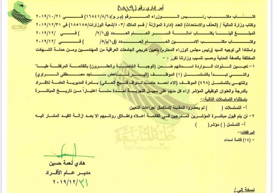 اسماء المقبولين في وزارة الدفاع 2020 للأوامر الإدارية مختلف الاختصاصات 1101