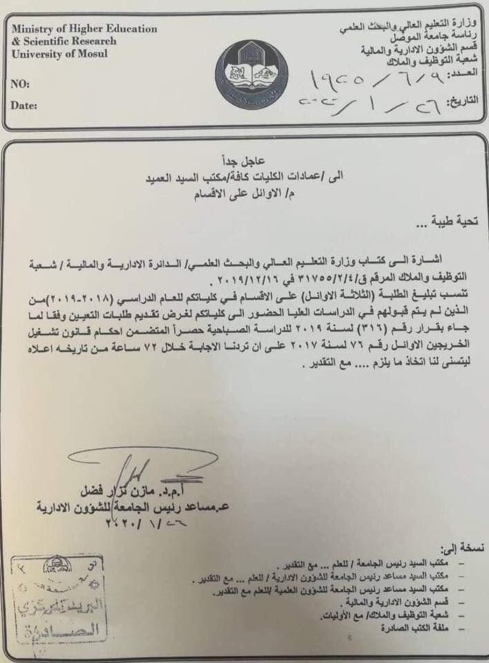 جامعة القادسية و جامعة الموصل تنفيذ قرار تشغيل الثلاثة الاوائل على الاقسام  1108