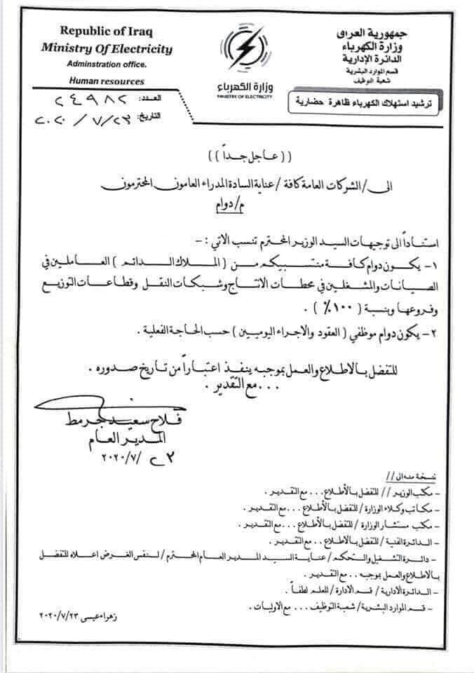 رواتب عقود وزارة الكهرباء العراقية 2020 سلم قرار ٣١٥ 11090710