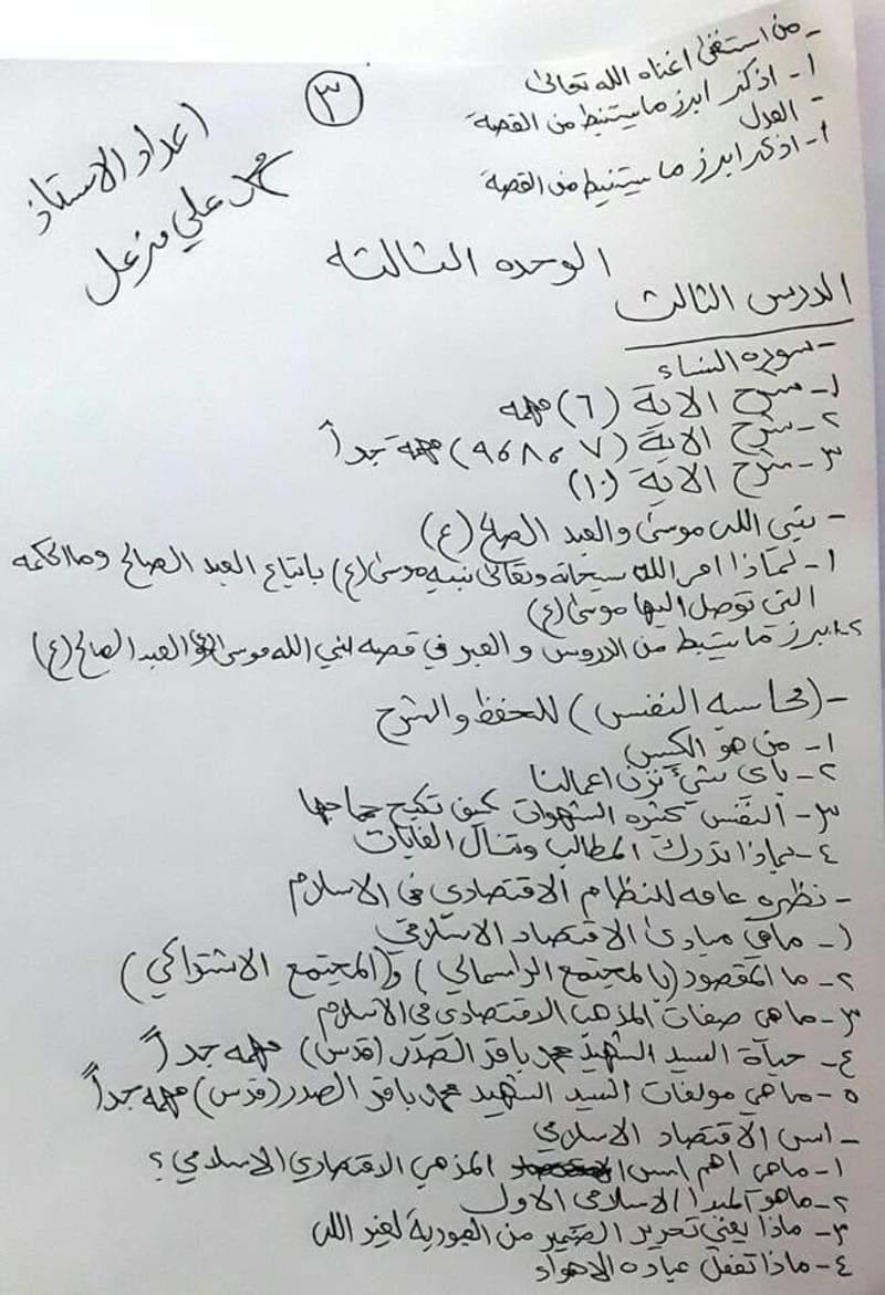 مرشحات مهمه جدا للتربية الاسلامية للصف السادس الاعدادي 2018 111
