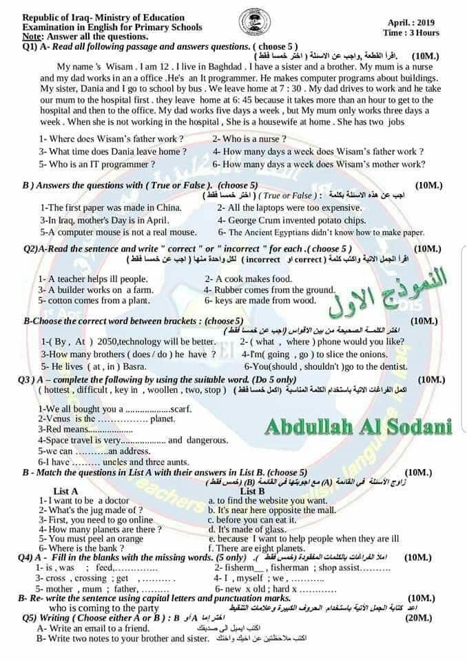 4 نماذج لأسئلة اللغة الإنكليزية  بنمط الامتحان الوزاري السادس الإبتدائي 2019 111110