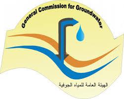 الهيأة العامة للمياه الجوفية تعلن الدرجات الوظيفية 1113