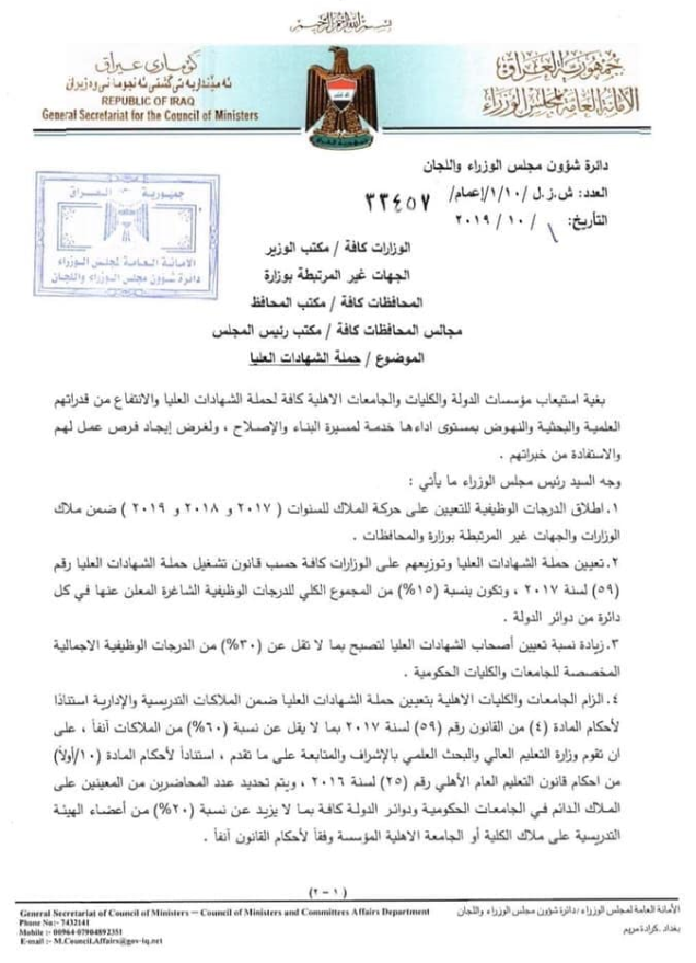 اخر اخبار مجلس الوزراء توصيات تعيينات حملة الشهادات العليا 2020  1132