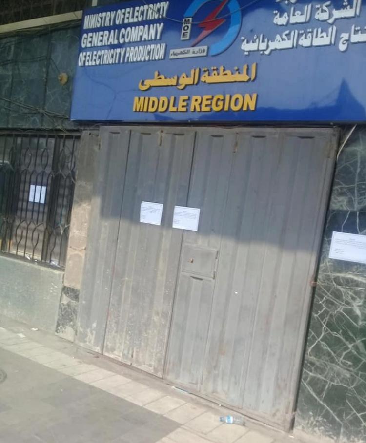 """٧٥٠ درجة وظيفية على وزارة الكهرباء العراقية تعيينات 2020  """"جباة"""" 1136"""