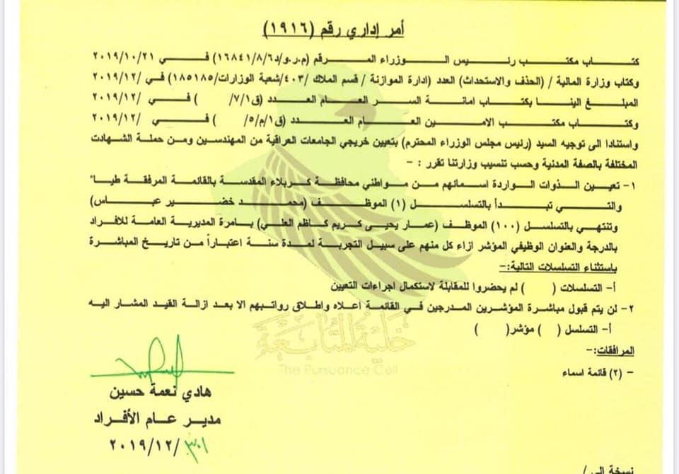 اسماء المقبولين في وزارة الدفاع 2020 للأوامر الإدارية مختلف الاختصاصات 1145