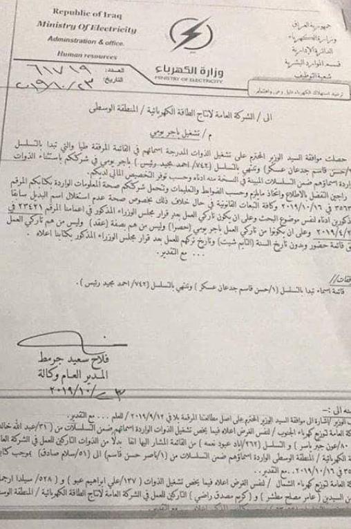 اسماء تعيينات وزارة الكهرباء 2019 البالغ عددهم 659 1150