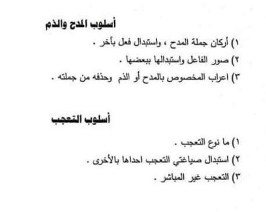 مرشحات اللغة العربية للصف السادس العلمي 2018 116
