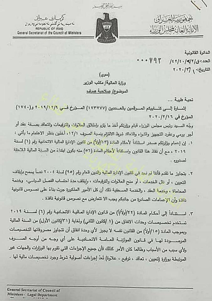 كتاب الأمانة العامة لمجلس الوزراء 2020 بخصوص إيقاف الترقيات والعلاوات 1160