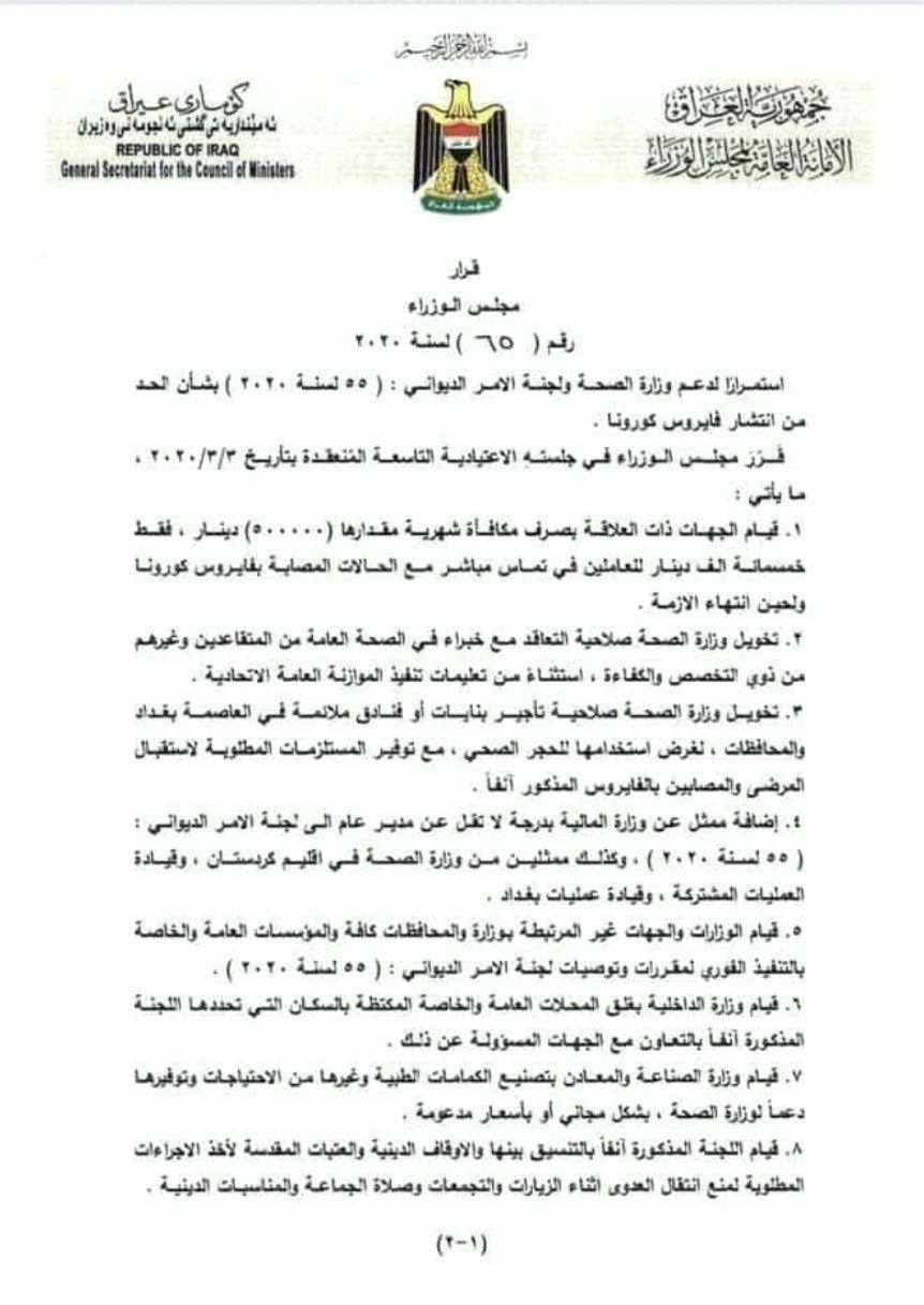 قرار مجلس الوزراء العراقي 2020 للحد من انتشار كورونا 1161