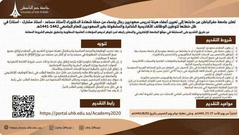 وظائف باختصاصات اكاديمية للنساء والرجال في جامعة حفر الباطن 1165