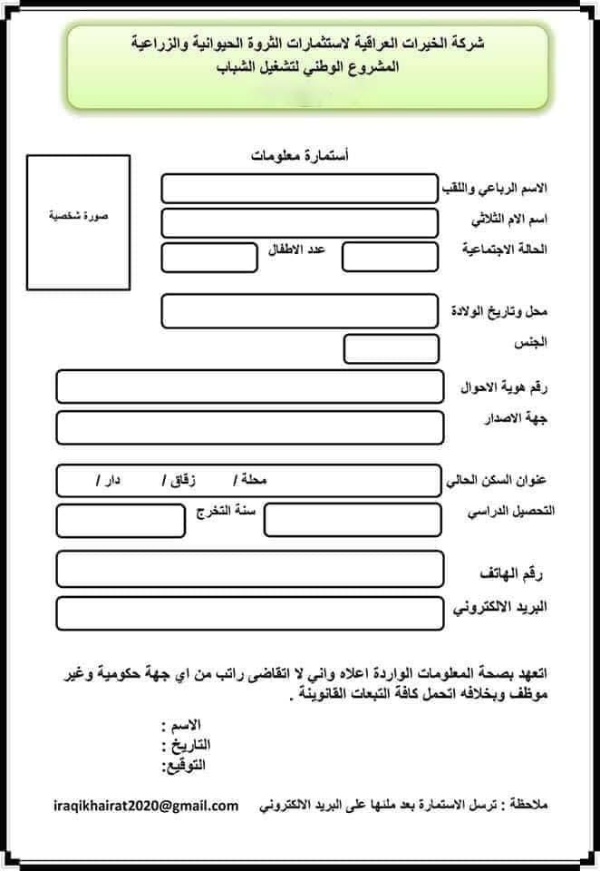 رابط وزارة العمل والشؤون الاجتماعية 2020 شركة الخيرات العراقية 11651911