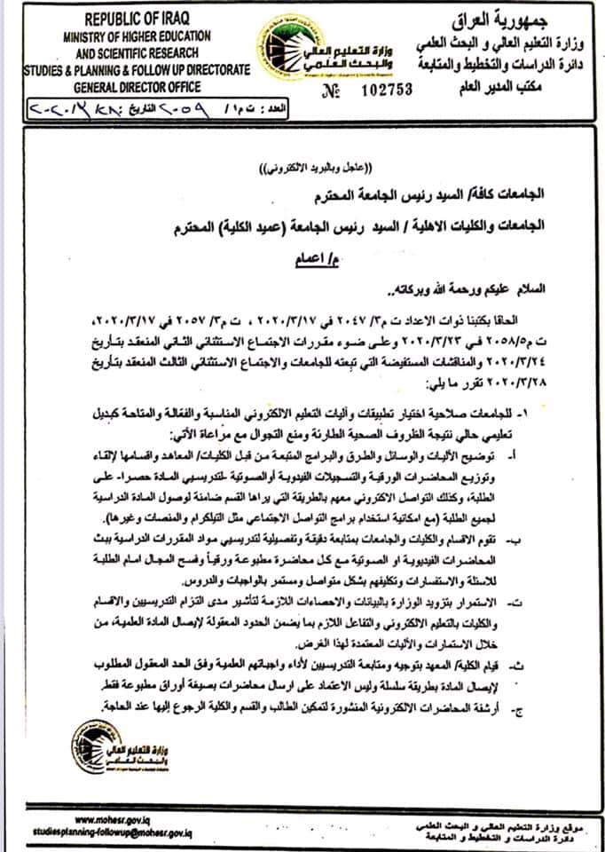 قرارات وزارة التعليم العالي والبحث العلمي العراقية 2020 للعام الدراسي الحالي 1166