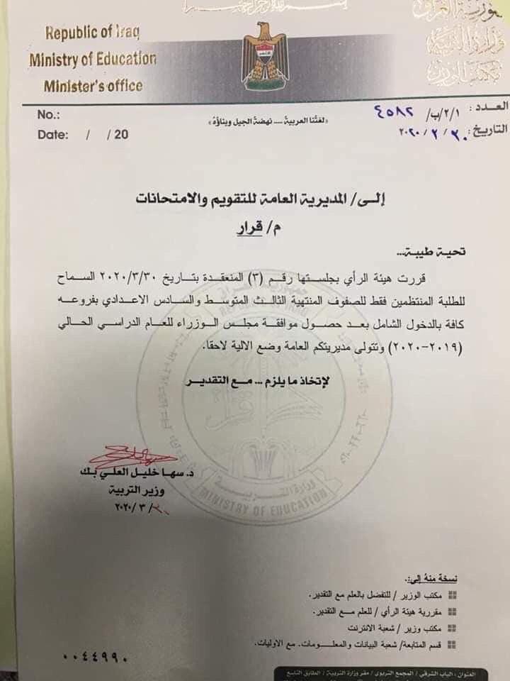 اخر اخبار وزارة التربية العراقية 2020 تقرر الدخول الشامل 1167