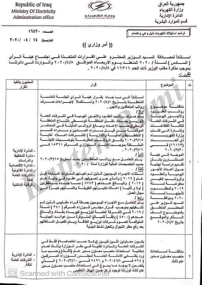 وزارة الكهرباء العراقية 2020 صرف رواتب اجور وعقود 1169