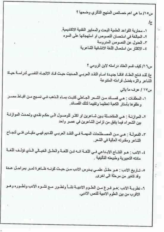 مرشحات اللغة العربية للسادس اعدادي 2018 117