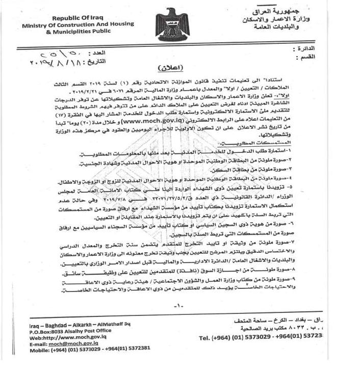 درجات وظيفية في وزارة الاعمار والاسكان والبلديات العامة 117