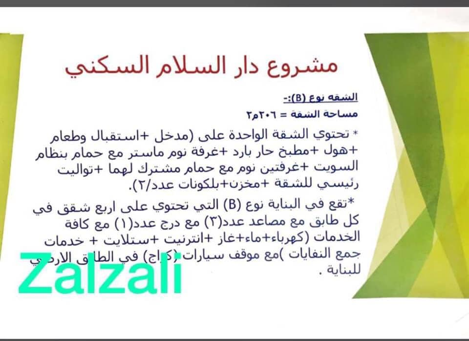 وزارة_العمل - التقديم على مشروع مجمع دار السلام السكني في مطار المثنى 2020 1181