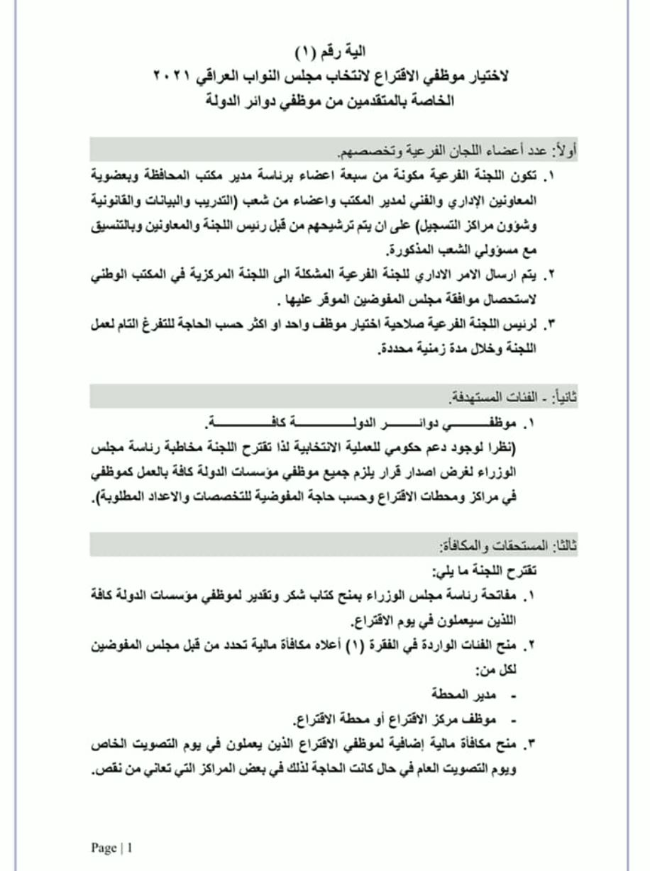 تعليمات عمل مفوضية الانتخابات 2021 مع موظف الاقتراع 1186