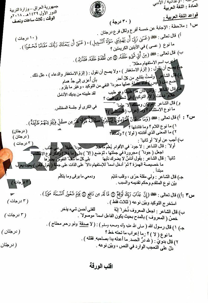 الاسئلة لوزارية اللغة العربية الفرع الادبي 2018  الدور الاول  119