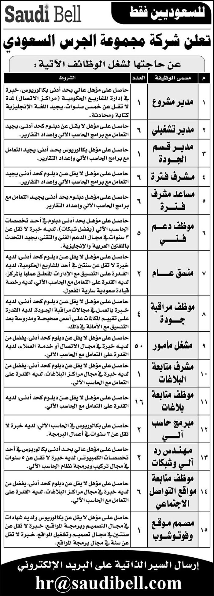 أكثر من 100 وظيفة إدارية ومتنوعة للنساء والرجال في مجموعة الجرس السعودي 1199710