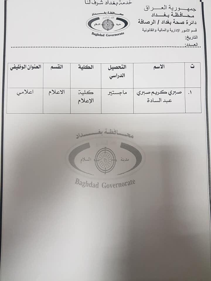 عااجل أسماء المقبولين بتعيينات دائرة الصحة بغداد (الوجبة الثالثة) 2020 1233