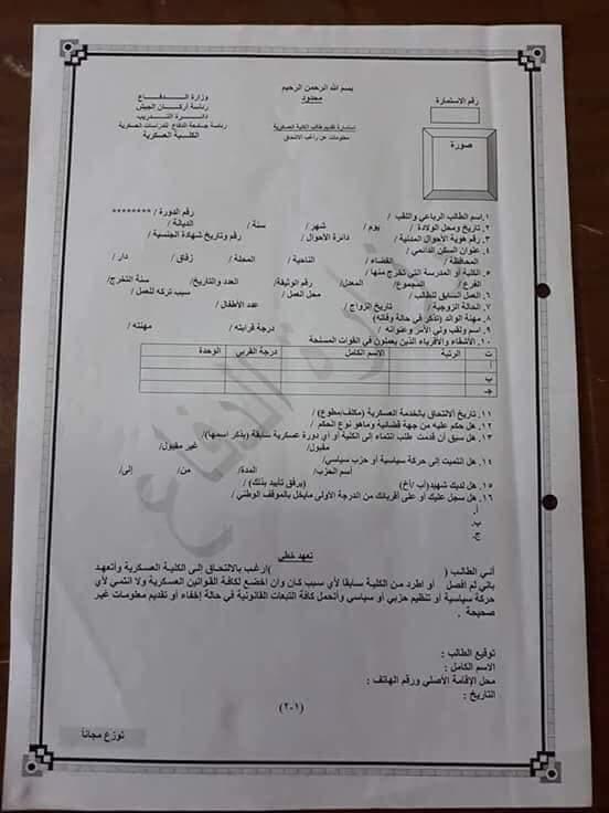 وزارة الدفاع : استمارة التقديم على الدورة 82 لخريجي الكليات المدنية 124