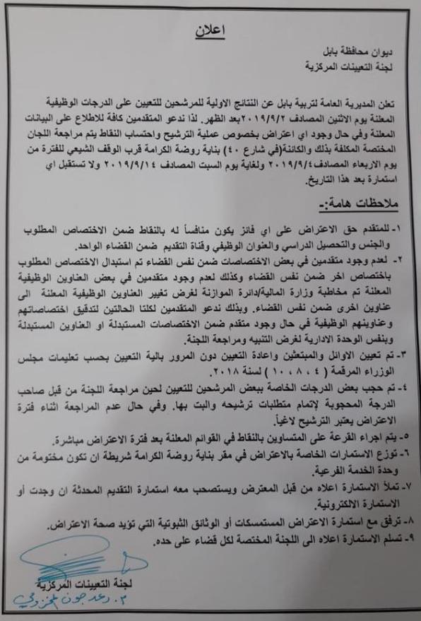 اخر اخبار التعيينات في تربية بابل استمارة الاعتراض 2019 124