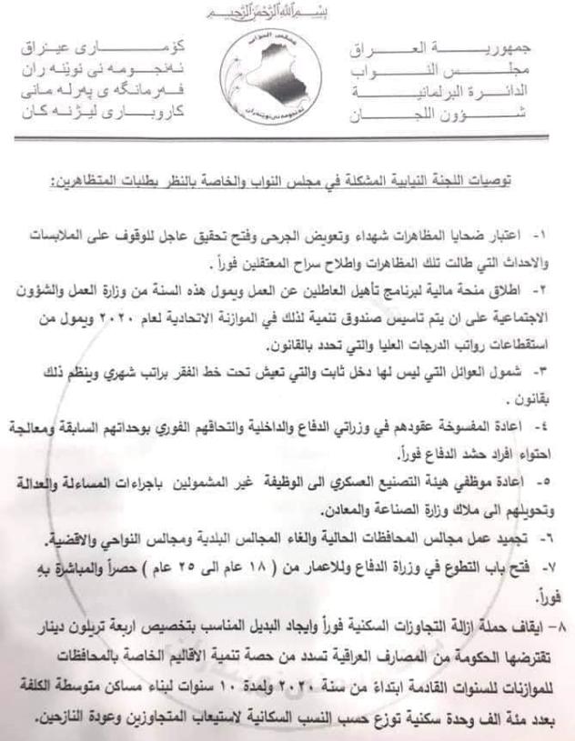 اخر اخبار طلبات المتظاهرين في العراق 2020  130