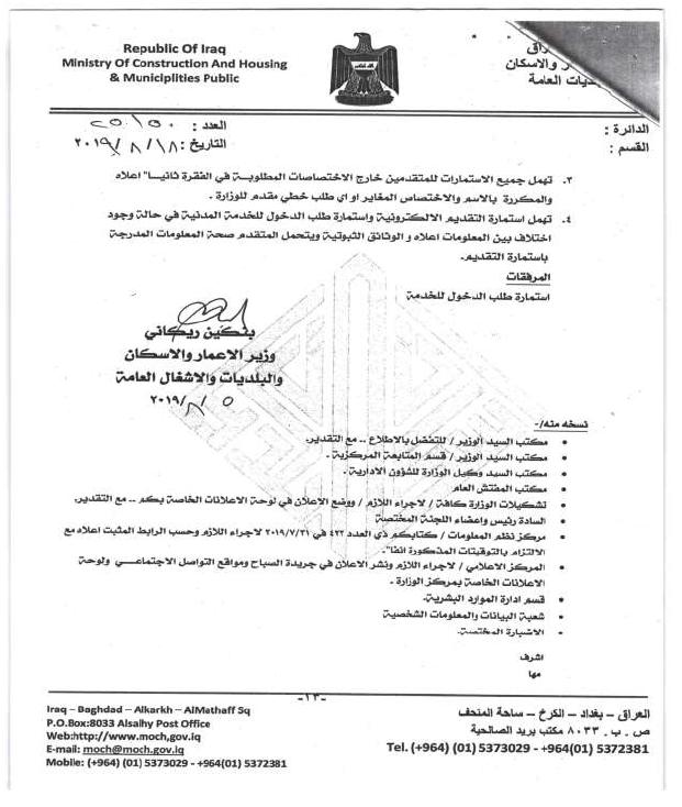 درجات وظيفية في وزارة الاعمار والاسكان والبلديات العامة 1310