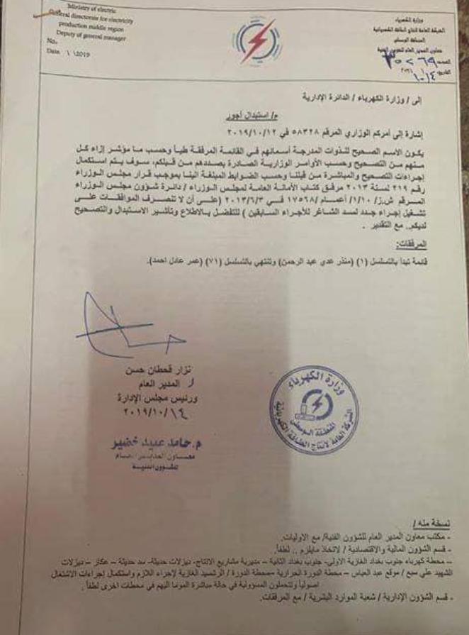 اسماء تعيينات وزارة الكهرباء 2019 البالغ عددهم 659 132