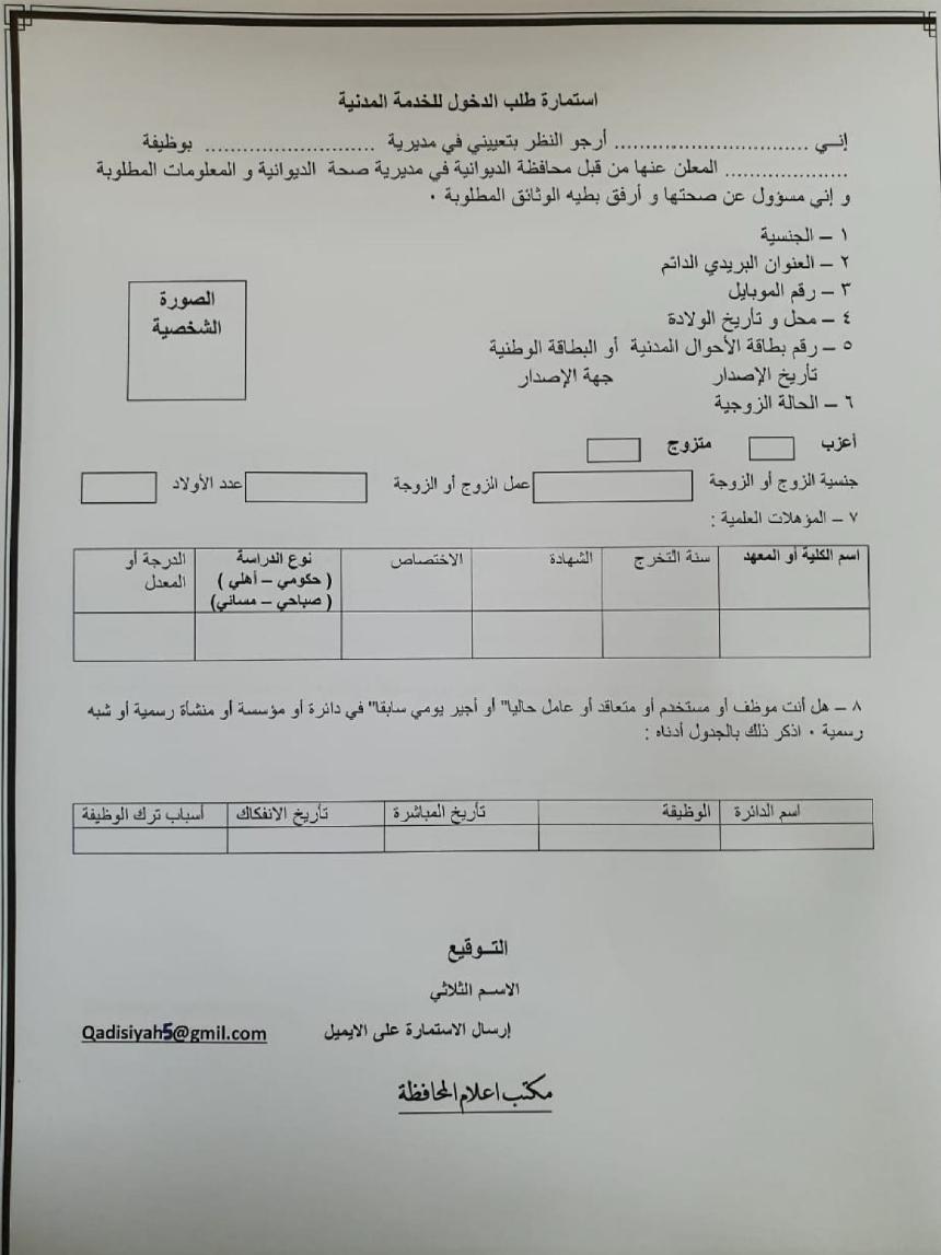 رابط استمارة التقديم على تعيينات مديرية زراعة الديوانية 2020  133