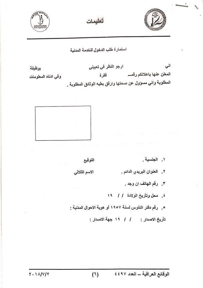 عاجل :: درجات وظيفية في وزارة العدل لكافة المحافظات والاختصاصات  135