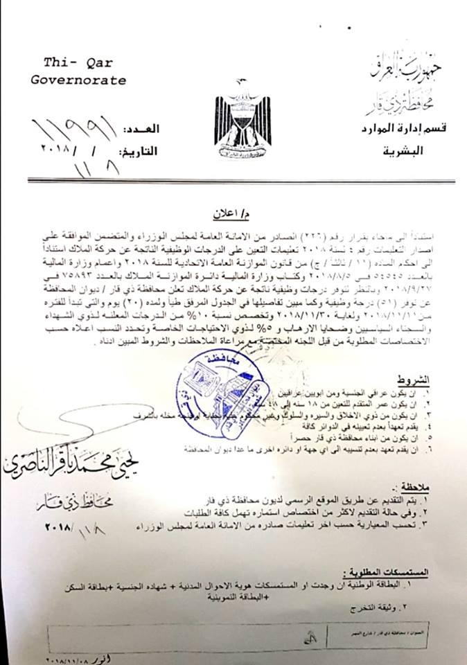 عاجل :: تعيينات في ديوان محافظة ذي قار  139