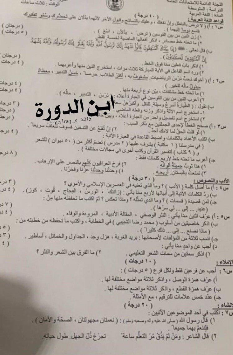 ورقة اسئلة مادة اللغة العربية الثالث المتوسط للدور الاول 2019 1415