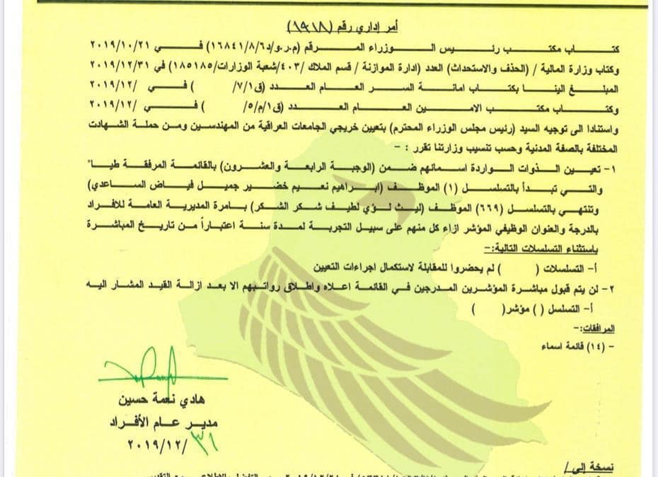 اسماء المقبولين في وزارة الدفاع 2020 للأوامر الإدارية مختلف الاختصاصات 1428