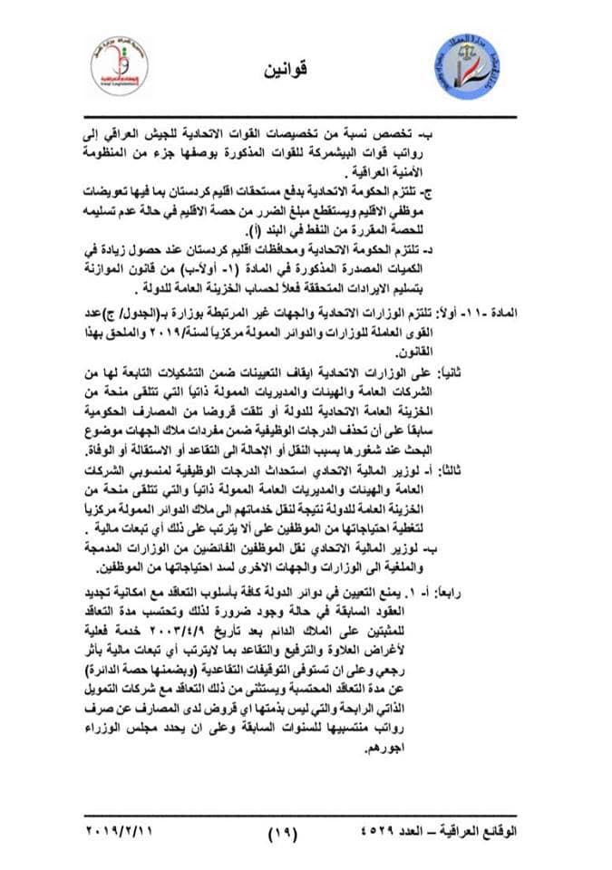 اهم بنود موازنة 2019 المنشورة في جريدة الوقائع الرسمية 143
