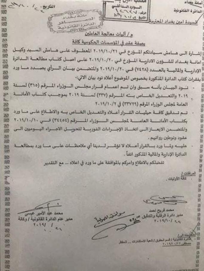 كل ما يتعلق بتحويل الاجور في بغداد الى عقود ومن هم المشمولون 2020  150