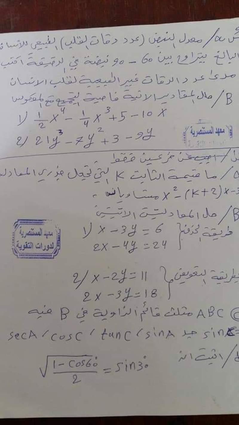 الثالث متوسط أسئلة مرشحة ومركزة لمادة الرياضيات 2019 155
