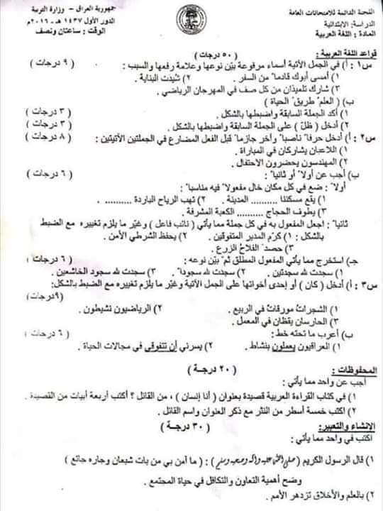 نموذج ورقة أسئلة لمادة اللغة العربية للصف السادس الابتدائي 2019 158