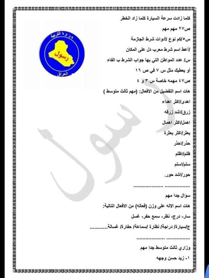 مراجعة مـــرشـحـات مهمـات اللغة العربية الثالث متوسط المنهج الجديد 2019 161