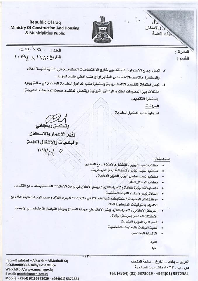 عاجل درجات وظيفية عدد 732 في وزارة الاعمار والاسكان والبلديات العامة  165