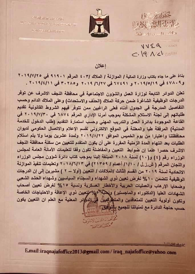 درجات وظيفية شاغرة في محافظة النجف تابعة لوزارة العمل و الشؤون الاجتماعية 166
