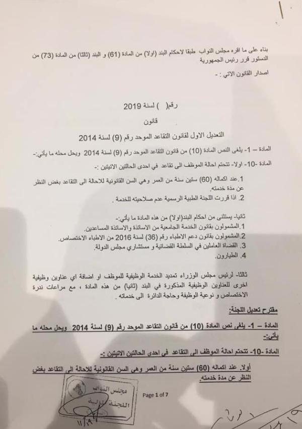 النص الكامل لتنفيذ قانون التقاعد الموحد المصوت عليه من مجلس النواب العراقي 172